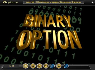 видео от 24 option