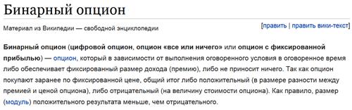 бинарные опционы по википедии