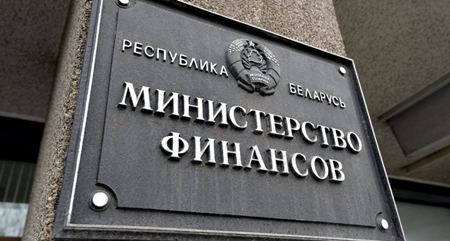 Министерство финансов в Беларуси